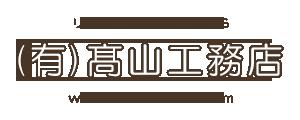 リフォーム・新築の髙山工務店