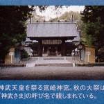 髙山工務店_ふる里日向紹介 (8)