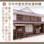 髙山工務店_ふる里日向紹介 (10)
